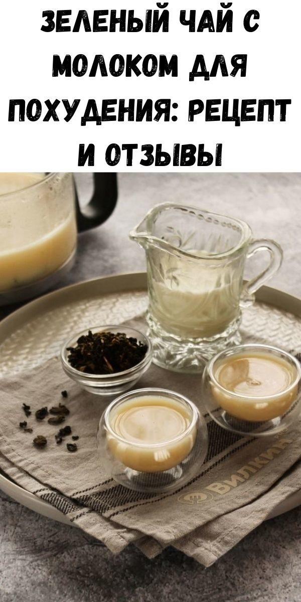 zelenyy-chay-s-molokom-dlya-pohudeniya-recept-i-otzyvy-2-1570791