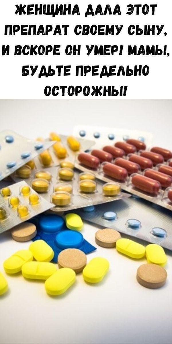 zhenschina-dala-etot-preparat-svoemu-synu-i-vskore-on-umer-mamy-bud-te-predel-no-ostorozhny-2-4015265