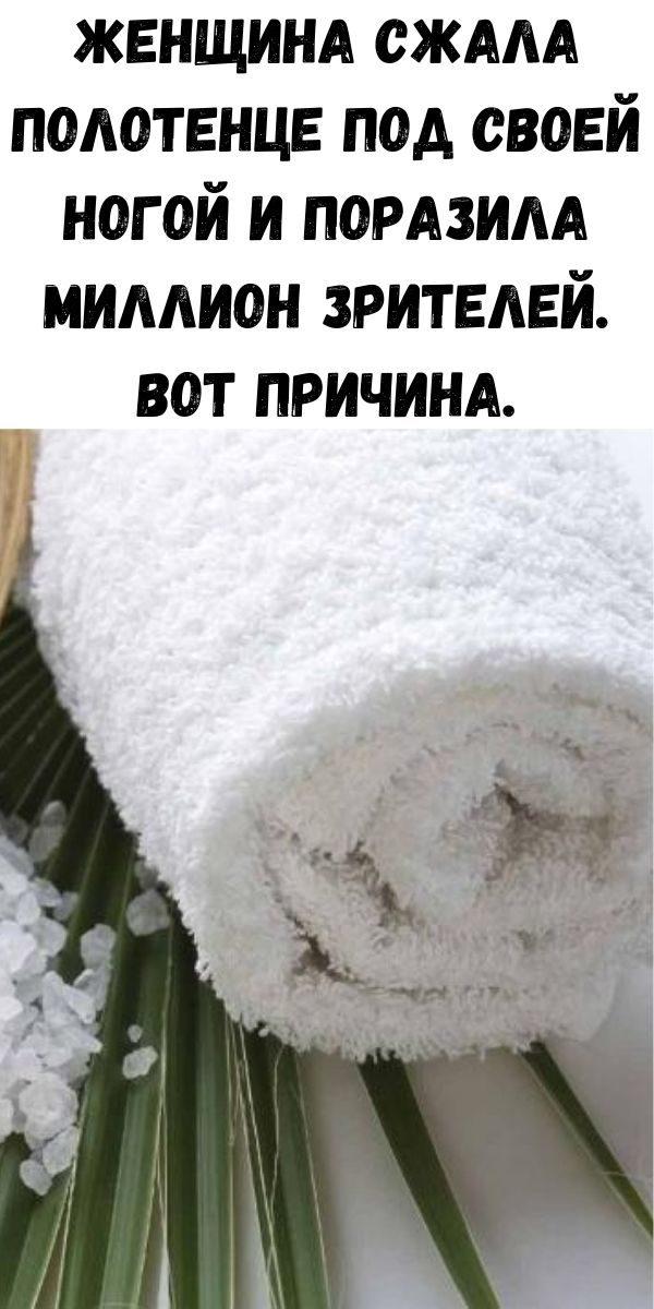 zhenschina-szhala-polotence-pod-svoey-nogoy-i-porazila-million-zriteley-vot-prichina-2-1061687