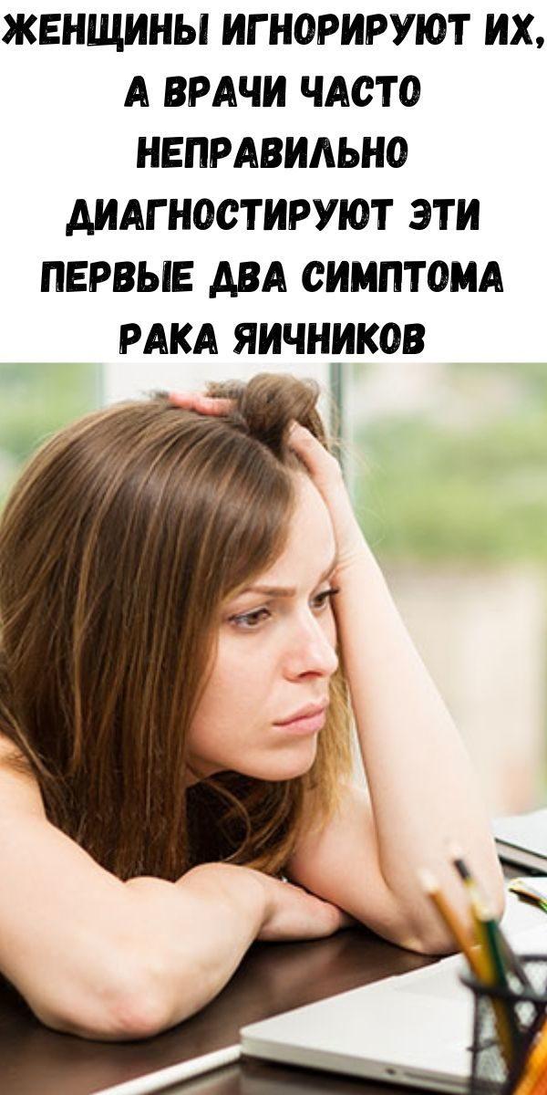 zhenschiny-ignoriruyut-ih-a-vrachi-chasto-nepravil-no-diagnostiruyut-eti-pervye-dva-simptoma-raka-yaichnikov-2-9500789