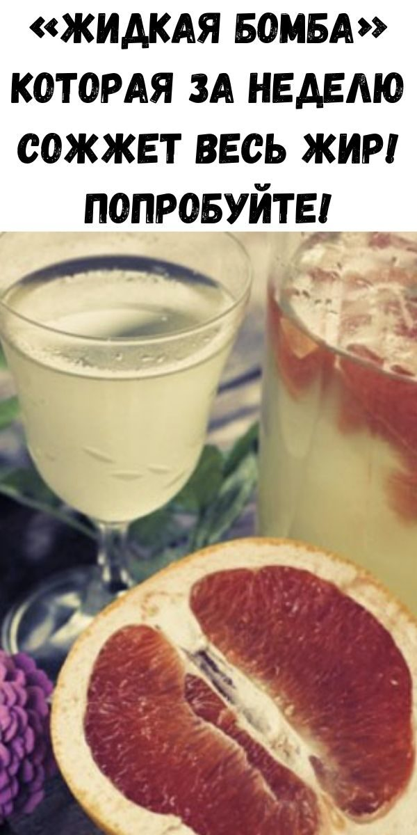 zhidkaya-bomba-kotoraya-za-nedelyu-sozhzhet-ves-zhir-poprobuyte-2-7628789